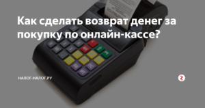 Как сделать возврат денег по онлайн кассе
