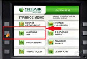 Как отключить мобильный банк сбербанка через терминал
