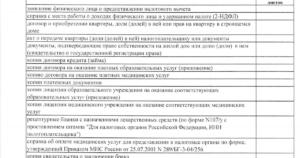 Реестр документов при предоставлении декларации 3 ндфл бланк