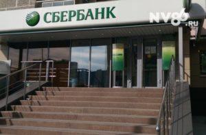 Дежурная отделение сбербанка работающее в воскресенье