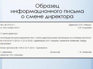 Информационное письмо о смене персонала