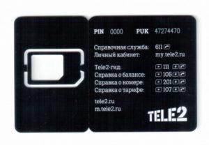 Как поменять владельца сим карты теле2