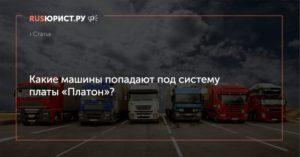 На какие грузовые автомобили распространяется система платон