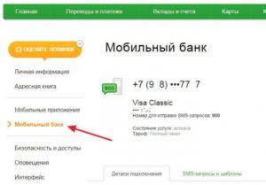 Переподключить мобильный банк на другой номер