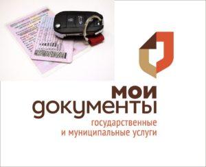 Мфц одинцово замена водительского удостоверения