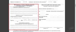 Ссылка на номер закона в заявлении патент пермский край