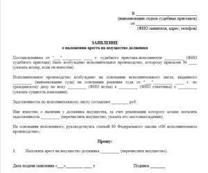 Ходатайство о наложении ареста на счета