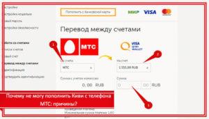 Как перевести обещанный платеж с мтс на киви