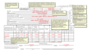 Исправительная счет фактура скачать образец 2020