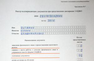 Опись документов для налоговой бланк скачать 3 ндфл