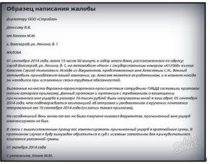 Письмо жалоба на работу социального работника