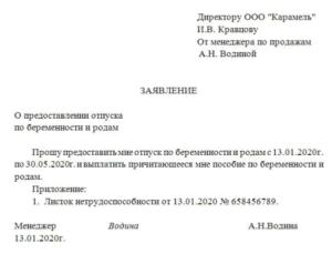 Как отправить в декрет пошаговая инструкция 2020 1с