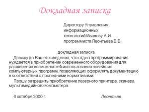 Как пишется докладная записка на ученика образец пример