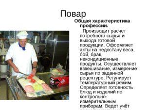Для характеристики как справляется с работой повар