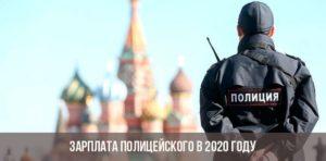 Зп сотрудникам полиции в 2020 последние новости