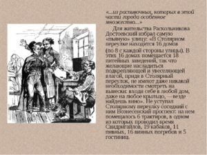 Описание трактира в преступлении и наказании