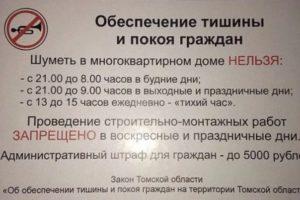 Закон о тишине оренбург