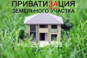 Как сделать приватизацию земли иркутск