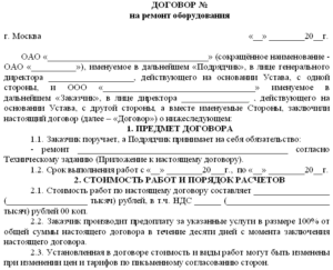 Договор на выполнение работ по техническому надзору