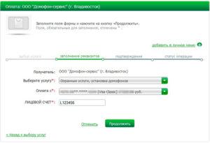 Оплатить домофон в новосибирске по адресу