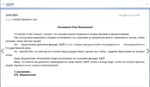 Личный сайт жириновского написать письмо