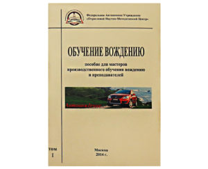 Методика обучения вождению автомобиля для инструктора