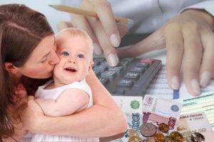 Детское пособие на ребенка после 3 лет 2020
