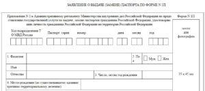 Замена паспорта в 45 лет в химках