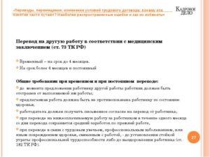 Законно ли перевести работника на менее оплачиваемую работу