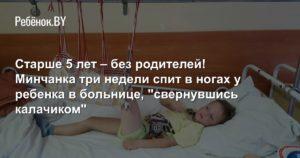 До скольки лет можно с ребенком лежать в больнице