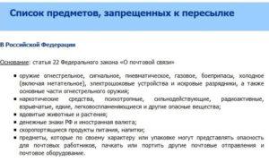 Жидкости  запрещенные к пересылке почтой россии