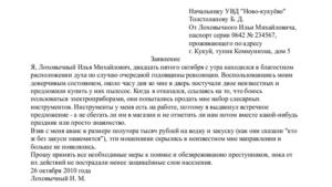 Заявление в фсб о мошенничестве образец