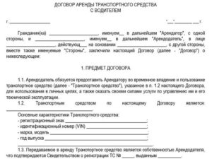 Договор аренды собственного автомобиля учредителя в служебных целях