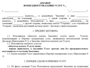 Договор оказания услуг с ндс образец