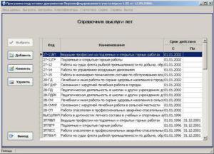 Код позиции списков 1 и 2 воспитатель
