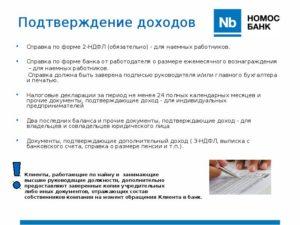 Как подтвердить доход ип для банка для кредита