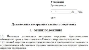 Обязанности директора муп благоустройство