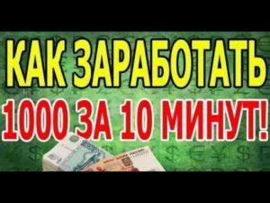 Вулкан как заработать деньги без вложений