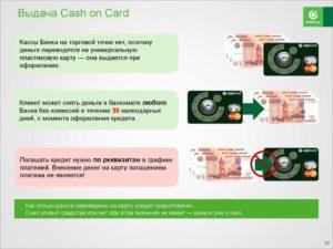 Где снять деньги с карты отп банка без комиссии