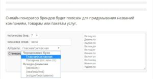 Подобрать красивое название сайта генератор онлайн