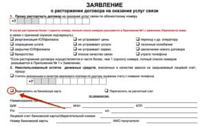 Заявление на расторжение договора с мтс интернет образец