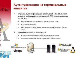 Сертификат клиентской аутентификации