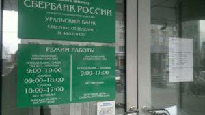 Воронеж со скольки работают сбербанки 4 января