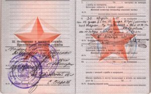 Категория а 2 в военном билете