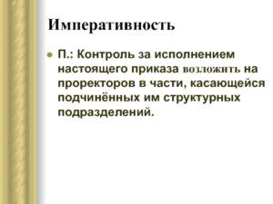 Контроль за выполнением настоящего приказа   на исполнителя письма