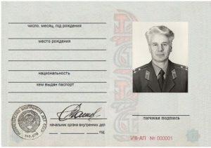 Когда меняли паспорт в ссср