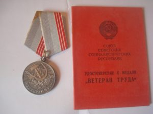 Сколько доплачивают за медаль ветеран труда