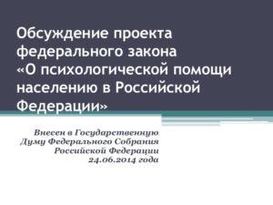 Закон о психологической помощи населению в городе москва