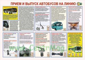Обязанности механика по выпуску автотранспорта на линию