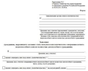 Письмо обращение в отдел о опекунстве от школы